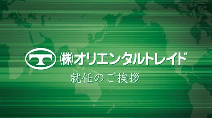 otc_world