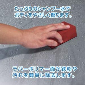 鉄粉取りスポンジ